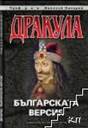 Дракула. Българската версия
