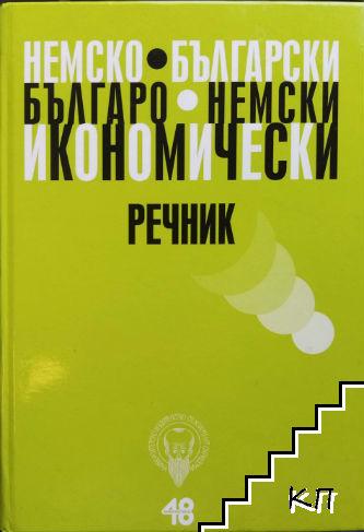 Немско-български икономически речник / Българско-немски икономически речник