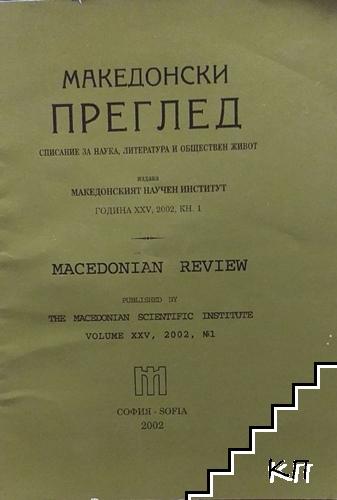 Македонски преглед. Кн. 1 / 2002
