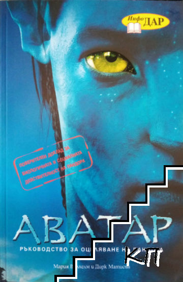 Аватар. Ръководство за оцеляване на Пандора