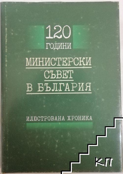 120 години Министерски съвет в България