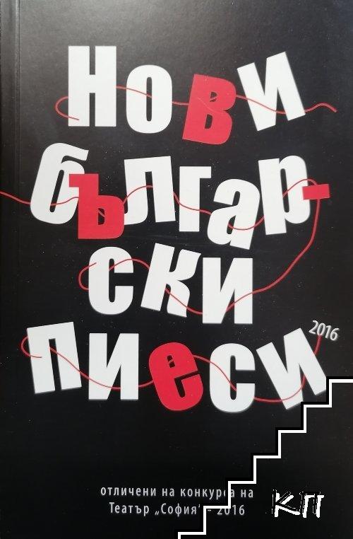 Нови български пиеси