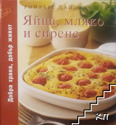 Яйца, мляко и сирене
