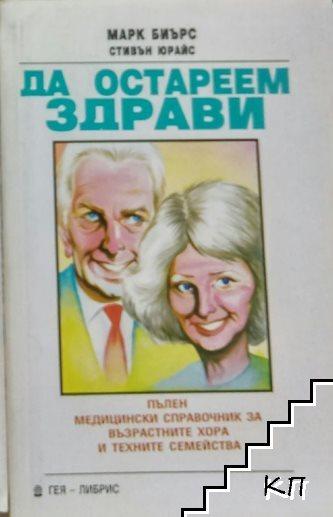 Да остареем здрави: Пълен медицински справочник за възрастните хора