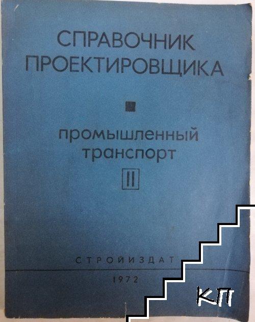 Справочник проектировщика промышленных, жилых и общественных зданий и сооружений транспорта. Том 2