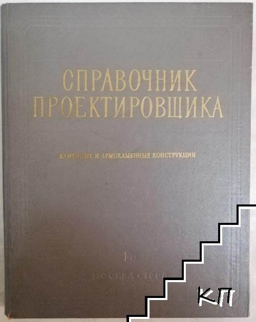 Справочник проектировщика промышленных, жилых и общественных зданий и сооружений. Каменные и армокаменные конструкции