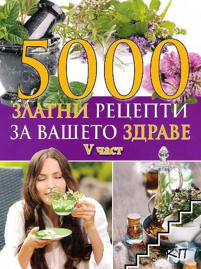 5000 златни рецепти за вашето здраве. Част 5