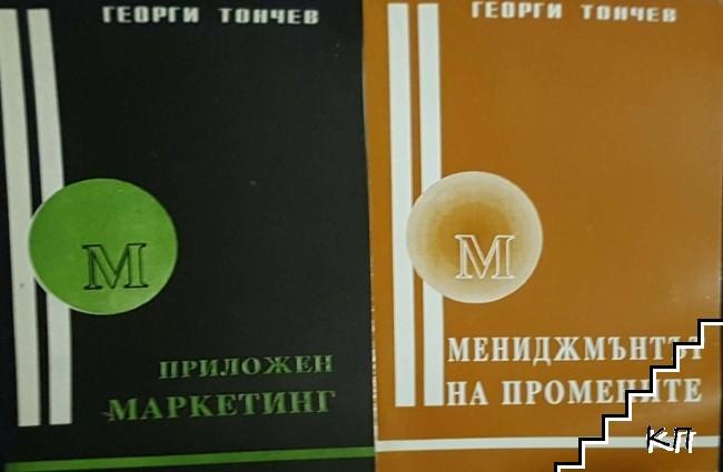 Георги Тончев. Комплект от 6 книги