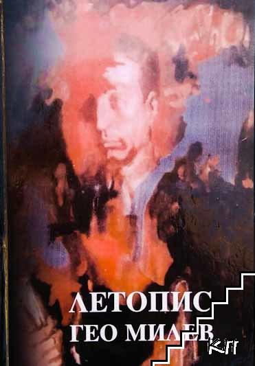 Летопис: Гео Милев
