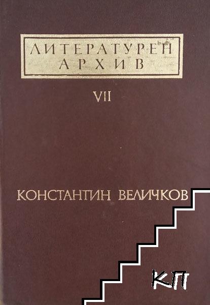 Литературен архив. Том 7: Константин Величков