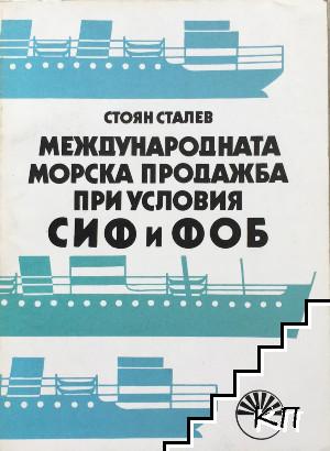 Международната морска продажба при условия СИФ и ФОБ