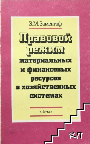 Правовой режим материальных и финансовых ресурсов в хозяйственных системах