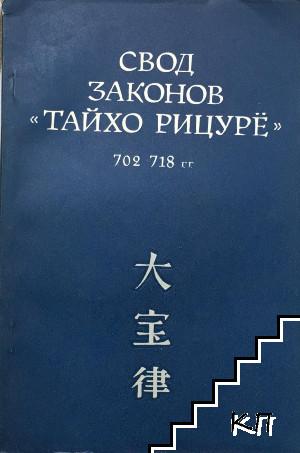 "Свод законов ""Тайхо Рицурё"" 702-718 гг."