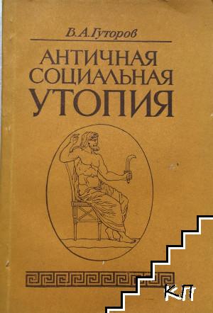 Античная социальная утопия