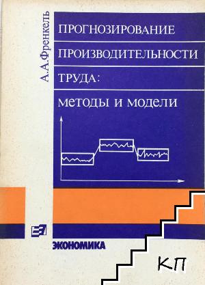 Прогнозирование производительности труда: методы и модели
