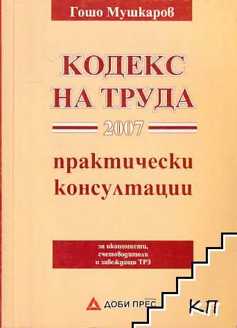 Кодекс на труда 2007