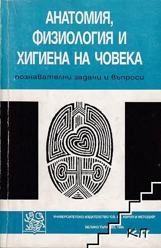 Анатомия, физиология и хигиена на човека