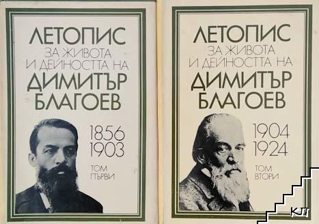 Летопис за живота и дейността на Димитър Благоев. Том 1-2