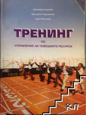 Тренинг по управление на човешките ресурси