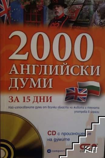 2000 английски думи за 15 дни