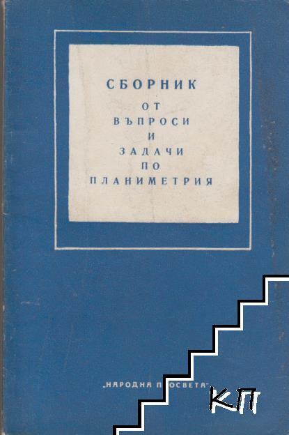 Сборник от въпроси и задачи по планиметрия