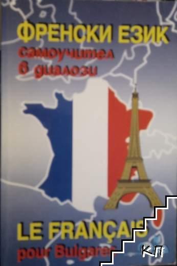 Френски език. Самоучител в диалози
