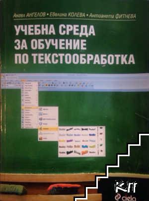 Учебна среда за обучение по текстообработка