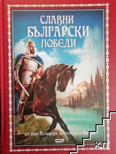 Славни български победи