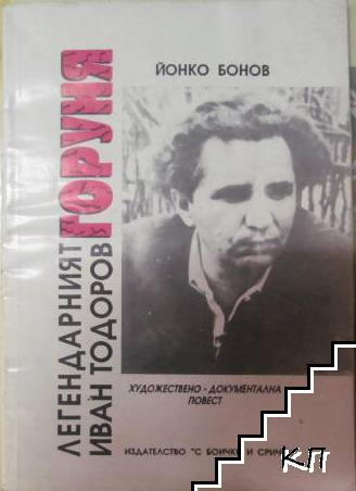 Легендарният Иван Тодоров-Горуня