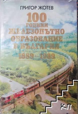 100 години железопътно образование в България 1889-1989