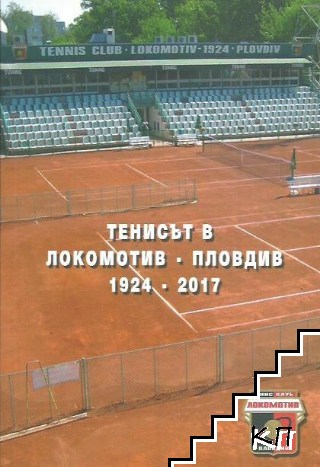 Тенисът в Локомотив-Пловдив