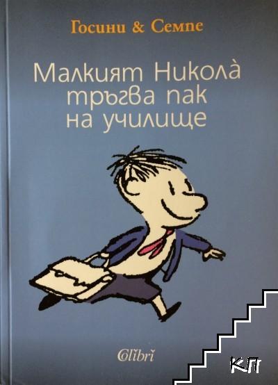 Малкият Никола тръгва пак на училище
