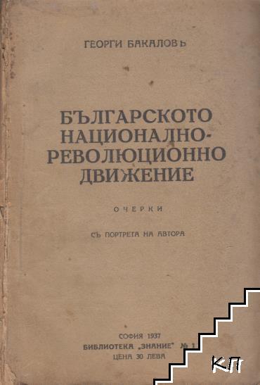 Българското национално революционно движение