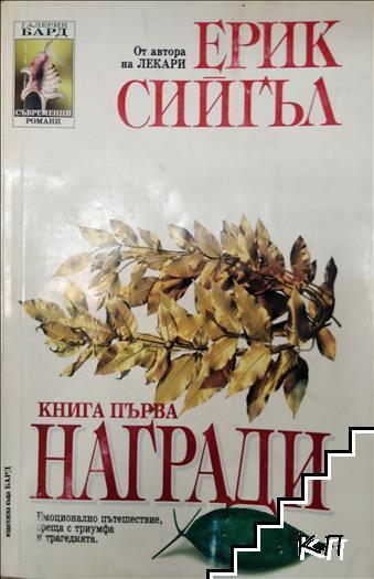Награди. Книга 1-2