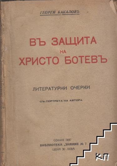 Въ защита на Христо Ботевъ