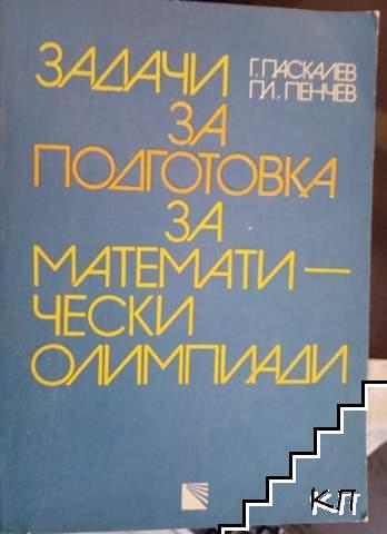 Задачи за подготовка за математически олимпиади
