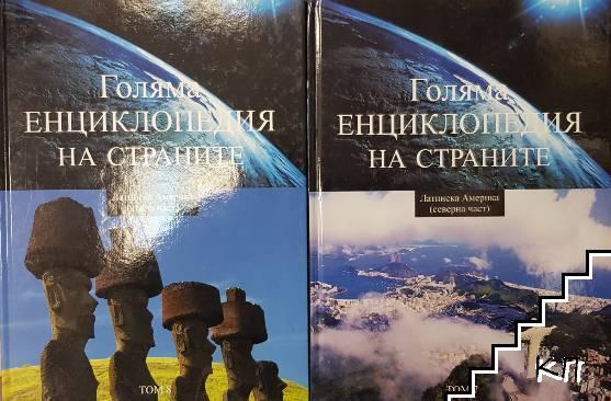 Голяма енциклопедия на страните. Том 7-8: Латинска Америка (северна част, южна част)