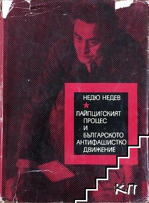 Лайпцигският процес и българското антифашистко движение