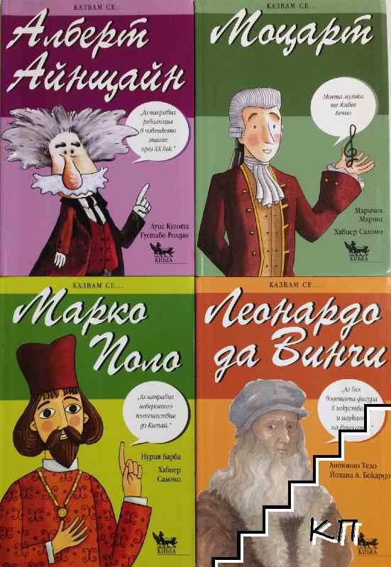 Казвам се... Алберт Айнщайн / Моцарт / Леонардо да Винчи / Марко Поло