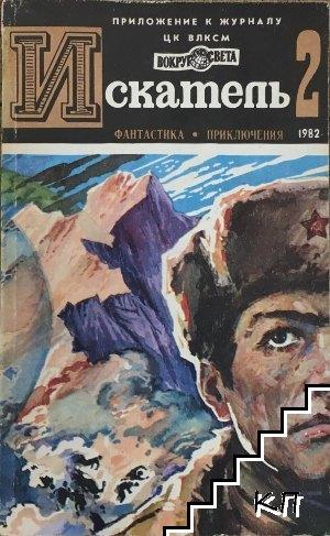 Искатель. Бр. 2 / 1982
