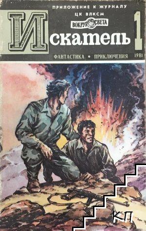 Искатель. Бр. 1 / 1981