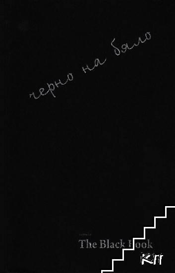 The Black Book - черно на бяло