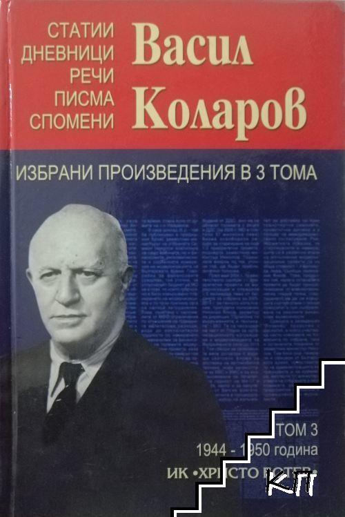 Избрани произведения в три тома: Том 3: Статии, дневници, речи, писма, спомени. 1944-1950 г.