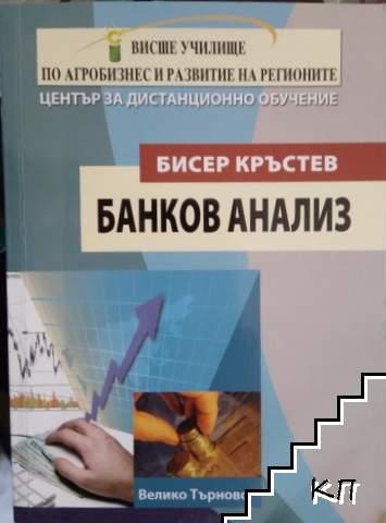 Банков анализ