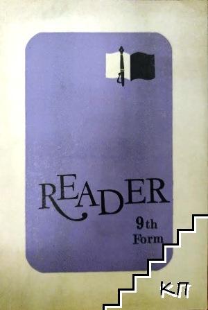 Книга для чтения к учебнику английского языка для 9. класса средней школы