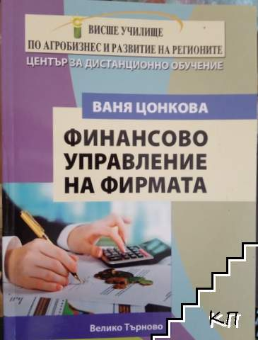 Финансово управление на фирмата