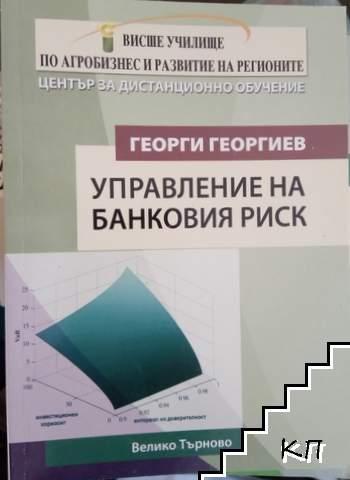 Управление на банковия риск