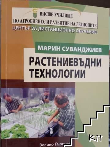 Растениевъдни технологии