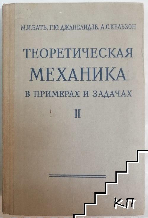 Теоретическая механика в примерах и задачах в трех томах. Том 2