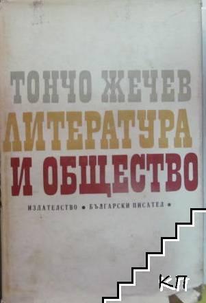 Литература и общество
